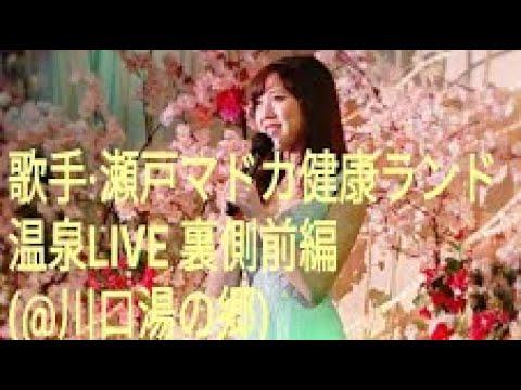 健康ランド♨️歌謡ショー瀬戸マドカ