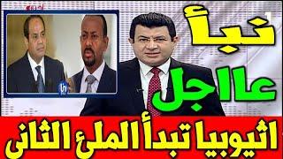 نبأ عاجل وخطير اثيوبيا تبدأ الملئ الثانى