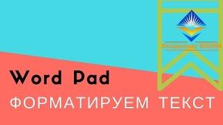 Форматируем текст в Word Pad