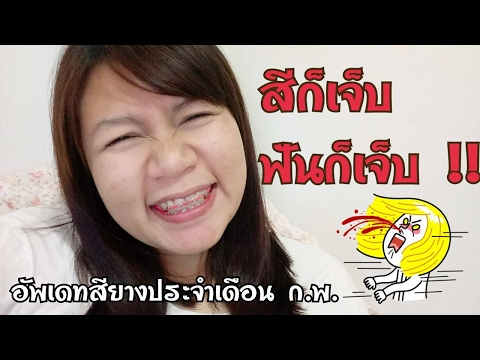 ยางฟันสีแดง !! เปลี่ยนตามเสียงเรียกร้องจ้า (ปวดฟันมากๆๆๆๆ)