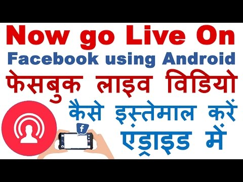 How to Share a 🔴 Live Video on Facebook - How to Use Facebook Live Streaming [हिंदी]