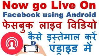 How to Share a 🔴 Live Video on Facebook - How to Use Facebook Live Streaming [हिंदी](How to Share a Live Video on Facebook - How to Use Facebook Live Streaming [हिंदी]. फेसबुक लाइव विडियो कैसे इस्तेमाल करें..., 2016-04-14T11:35:19.000Z)