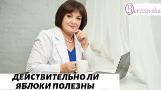 Др. Елена Березовская - Действительно ли яблоки полезны