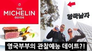영국부부가 롯데월드타워 81층에서 먹는 미슐랭 스타★ 한식 (서울 초호화 데이트 끝판왕!)