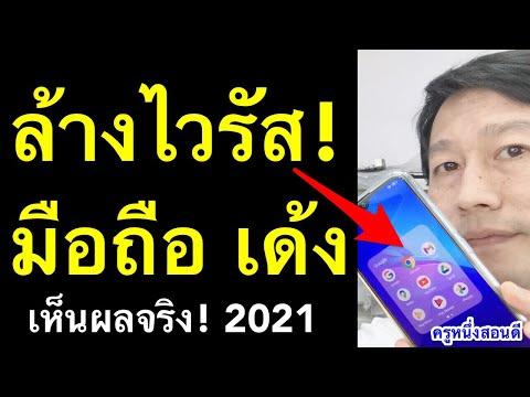 ลบ ไวรัส ใน google chrome ไวรัสโฆษณา android ล้างไวรัส โทรศัพท์ (เห็นผลจริง 2021) l ครูหนึ่งสอนดี