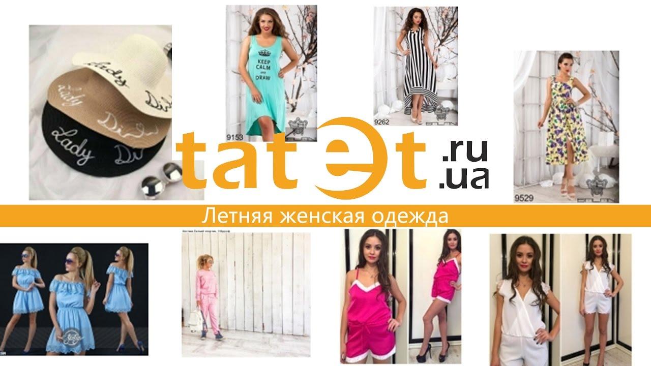Женская одежда белорусского производства показатель качества, вкуса и стиля.