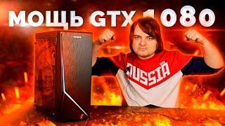 Сборка игрового ПК с GTX1080 за 50.000 рублей / Мощный игровой компьютер
