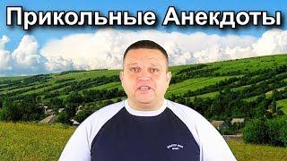 Анекдот про женскую консультацию Прикольные и самые смешные анекдоты от Лёвы