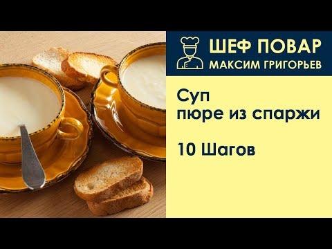 Суп-пюре из спаржи . Рецепт от шеф повара Максима Григорьева