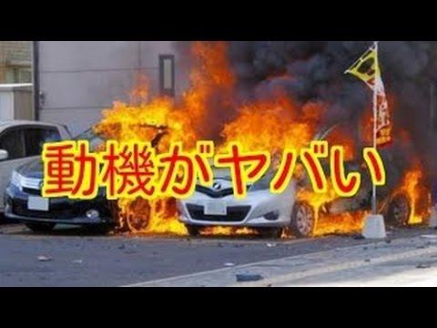 【事件】宇都宮爆発事件栗原敏勝の遺書がヤバイ