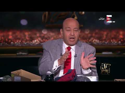 كل يوم - تعليق عمرو أديب على حوار حمدين صباحي في الـ - بي بي سي-  - 23:20-2017 / 9 / 10