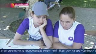 В детском лагере «Орленок» в Краснодарском крае стартовал всероссийский проект «Ты решаешь»