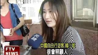 台灣服務品質優 中國客:讚!-民視新聞 thumbnail