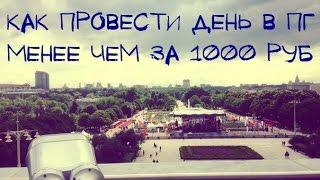#1 Как провести выходной в Москве: Прогулка по Парку Горького и Музеону