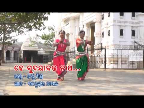 Ha sudayabanta natha (Odia bhajan)