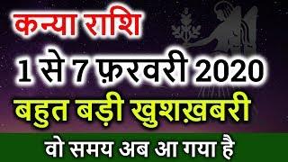 कन्या राशि साप्ताहिक राशिफल 1 से 7 फ़रवरी  Kanya rashi weekly horoscope 1 to 7 February 2020