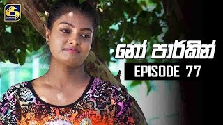 NO PARKING EPISODE 77 || ''නෝ පාර්කින්'' || 08th October 2019 Thumbnail