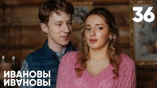 Ивановы - Ивановы | Сезон 2 | Серия 36
