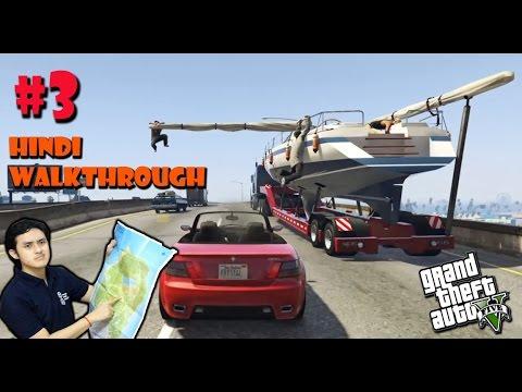 GTA 5 (PS4) Hindi Gaming Walkthrough Part 3 - Father/Son / Chop