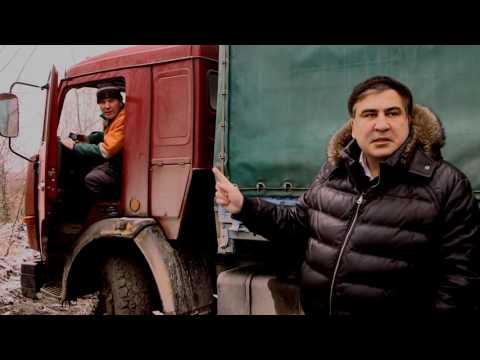 Саакашвили в лесу, в гостях у бурштыновой мафии