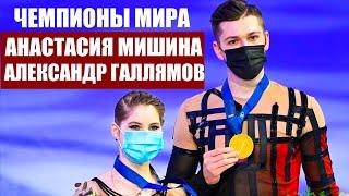 Фигурное катание Чемпионат мира 2021 Пара Анастасия Мишина Александр Галлямов чемпионы мира 2021