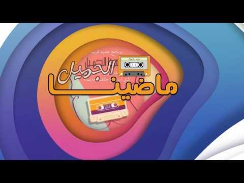 قناة اطفال ومواهب الفضائية برنامج ماضينا الجميل حلقة 5