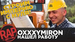 OXXXYMIRON меняет работу в BM, VERSUS BPM: Млечный VS Drago, Big Russian Boss, Illumate #RapNews 152