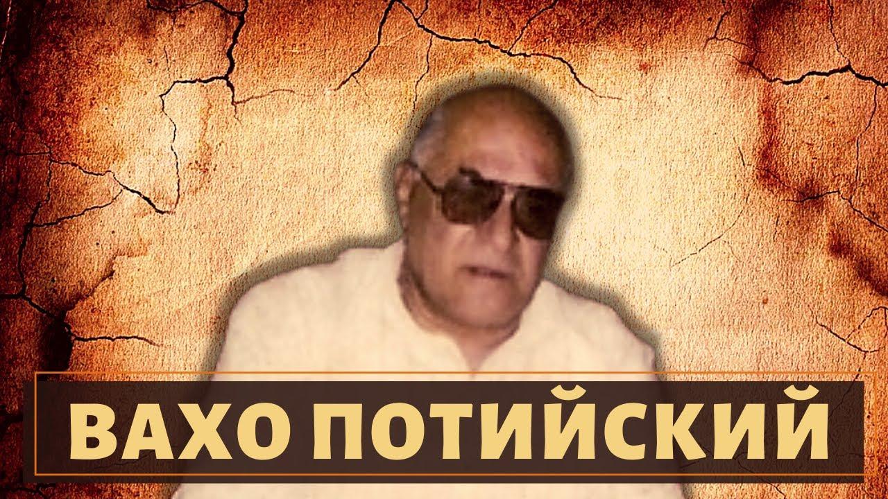 Первый грузинский законник! Вор в законе «Вахо Потийский»