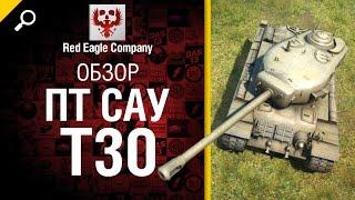 ПТ САУ T30 - Обзор от Red Eagle Company [World of Tanks]