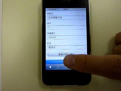 Cラーニングの講義登録方法(iPhone版)