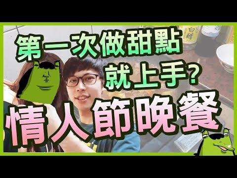 【愛夫便當】撩妹失敗技巧大公開|八毛 feat.老王 小六 李迅