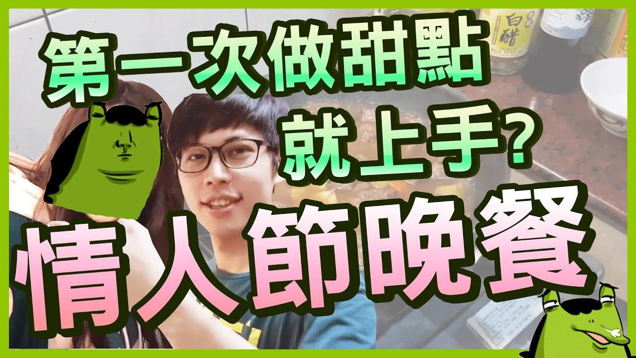 【愛夫便當】撩妹失敗技巧大公開|八毛 feat.老王 小六 李迅 - YouTube