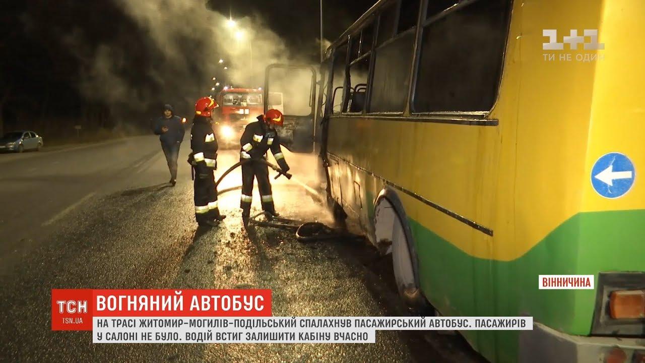 На трасі Житомир-Могилів спалахнув пасажирський автобус