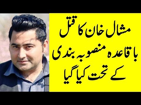 JIT Report Decision: Mashal Khan's murder was pre-planned