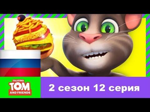 Говорящий Том и Друзья 2 сезон 12 серия - Тако Спагетти Бургер