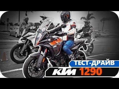 Тест-Драйв 2018 KTM 1290 Super Adventure S