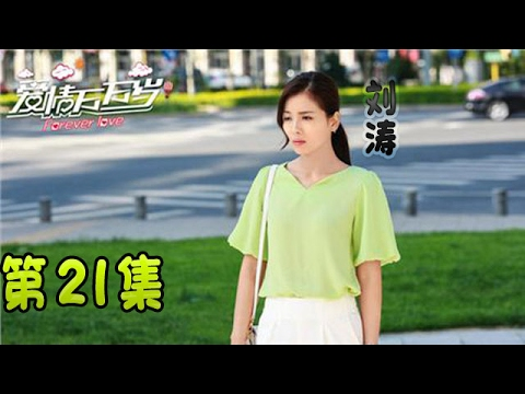 爱情万万岁 forever love 21【浙江卫视版】(刘涛、张凯丽、韩童生、黄觉主演)