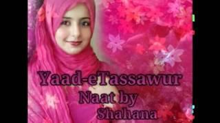 Best New Naat Sharif 2017 Must Listen By Shahana Shaikh  Har Waqt Tasawwur Mein Madinay Ki Gali Ho