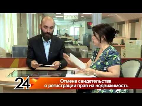 Главные новости - Отмена свидетельства о регистрации прав на недвижимость