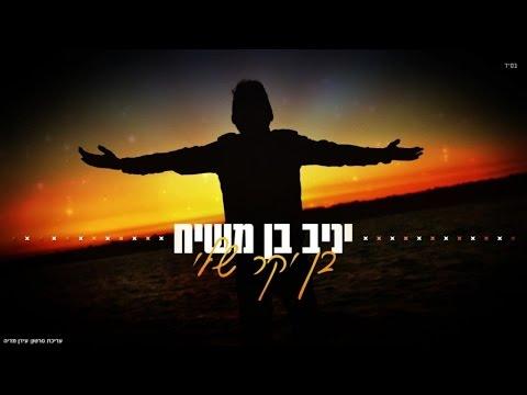 יניב בן משיח - בן יקר שלי | Yaniv Ben Mashiach - Ben Yakar Sheli