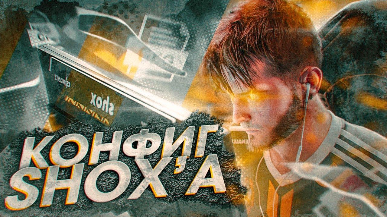 ИГРАЮ НА КОНФИГЕ ФРАНЦУЗСКОГО КОРОЛЯ - shox (CS:GO)