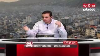 رأيك مهم ...(الحوثي يصرخ في وجه الفقراء ...والموت يحصدهم ) تقديم اسامه الصالحي 21-2-2017