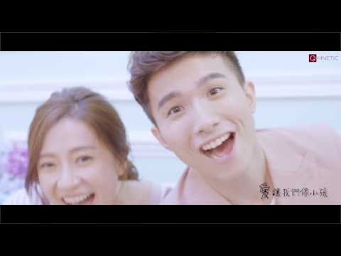 Tom 張瀚元 & Queenzy 莊群施 - 爱 Don't be Shy [Official MV]