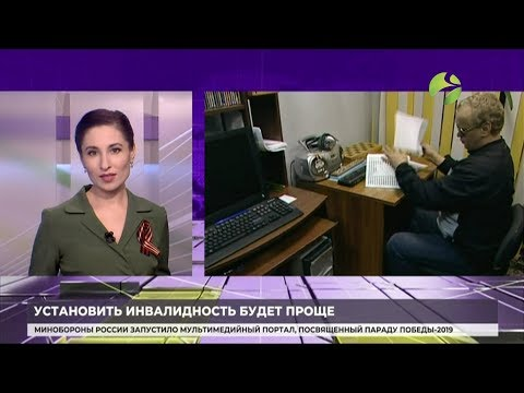 Установить инвалидность в России станет проще