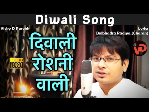 """Diwali Roshni Wali"" Special Diwali Hindi Song 2015 