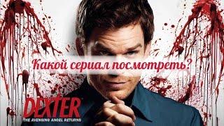 Какой сериал посмотреть? Декстер! | ДАШИН ВИДЕОБЛОГ