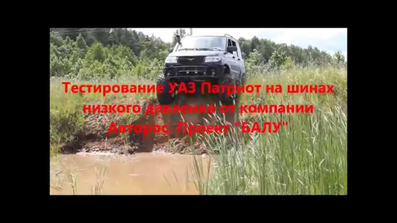 Test Drive UAZ Patriot Тестирование УАЗ Патриот на шинах низкого давления от компании Авторос   Прое