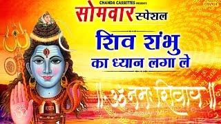 सोमवार स्पेशल भजन शिव शम्भु का ध्यान लगा ले प्रमोद कुमार Most Popular Shiv Bhole Baba Bhajan
