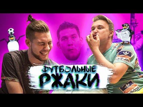 НОВАЯ КРИЧАЛКА АМКАЛА НА СЛЕДУЮЩИЙ СЕЗОН! // футбольные ржаки