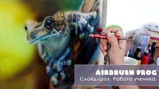Слай-шоу. Лягушка аэрографом. Обучение аэрографии Севастополь